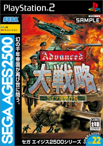 Sega Ages Vol. 22: Advanced Daisenryaku: Deutch Dengeki Sakusen[Import Japonais]