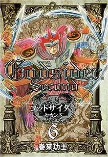 ゴッドサイダーセカンド 6 (BUNCH COMICS)