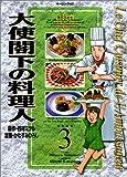 大使閣下の料理人 (3) (モーニングKC (653))