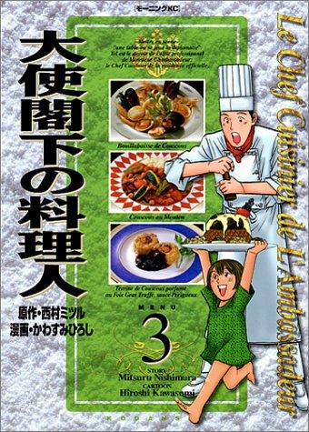 大使閣下の料理人 3 (モーニングKC)の詳細を見る