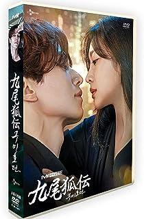 韓国ドラマ dvd 九尾狐伝 DVD-BOX(구미호뎐) TV+MVイ・ドンウク/チョ・ボア 全16話を収録した10枚組