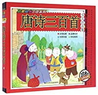 300 Poems of Tang Dynasty(New version of children's phonetic Edition) (Chinese Edition)
