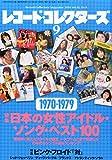 レコード・コレクターズ 2014年 9月号