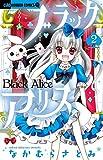 ブラックアリス (2) (ちゃおホラーコミックス)