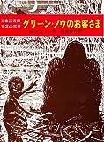 グリーン・ノウ物語〈4〉グリーン・ノウのお客さま (児童図書館・文学の部屋)