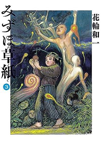 みずほ草紙 (3) (ビッグコミックススペシャル)