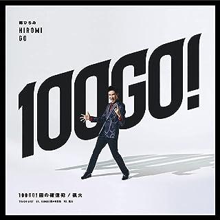 [Single] 郷ひろみ (Hiromi Go) – 100GO!回の確信犯 / 狐火 [FLAC + MP3 320 / WEB]