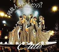 C-Ute - Naze Hito wa Arasoundaro? / Summer Wind / Jinsei wa Step! (Type A) [Japan CD] EPCE-7214 by C-Ute