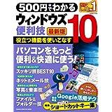 500円でわかる ウィンドウズ10便利技 最新版 (学研コンピュータムック)