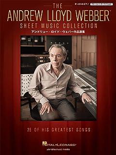 ボーカル&ピアノ アンドリュー・ロイド・ウェバー作品選集 25 of His Greatest Songs