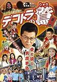 デコトラの鷲 其の四 愛と涙の男鹿半島[DVD]