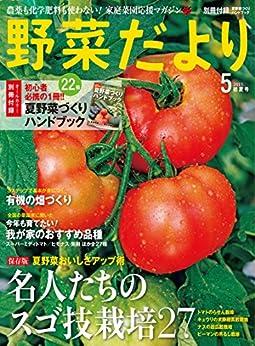 [野菜だより編集部]の野菜だより2015年5月号 [雑誌]