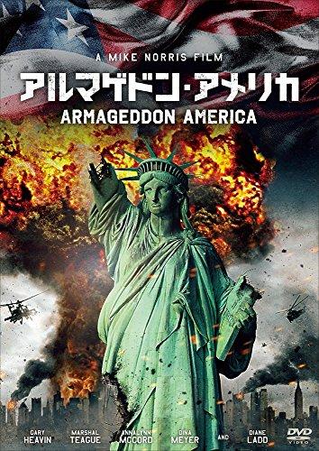 アルマゲドン・アメリカ [DVD]