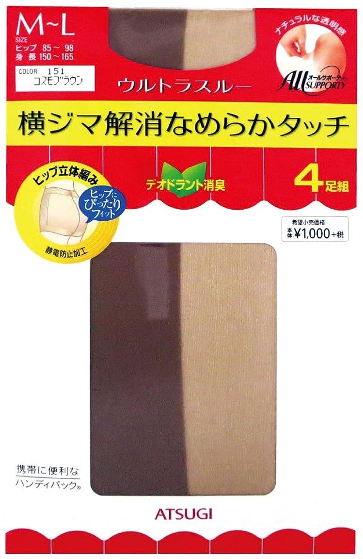 クッション石パンツ(アツギ)ATSUGI ウルトラスルー 4足組 M-L コスモブラウン(151)