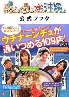ありんくりん沖縄公式ブック