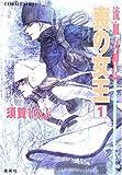 流血女神伝 喪の女王 (1) (コバルト文庫)