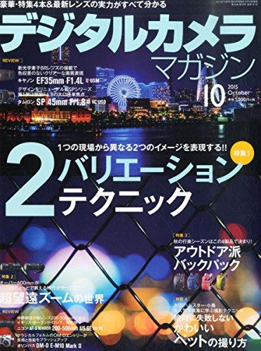 デジタルカメラマガジン 2015年10月号
