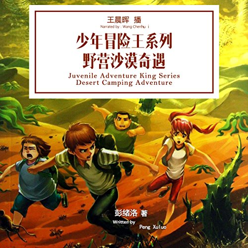 Couverture de 少年冒险王系列:野营沙漠奇遇 - 少年冒險王系列:野營沙漠奇遇 [Juvenile Adventure King Series: Desert Camping Adventure] (Audio Drama)