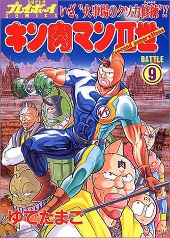 キン肉マン2世 9 (プレイボーイコミックス)
