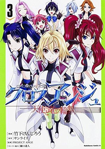 クロスアンジュ 天使と竜の輪舞 (3) (カドカワコミックス・エース)