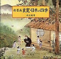 彩墨画 良寛・日本の四季