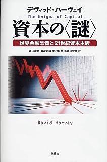 資本の〈謎〉――世界金融恐慌と21世紀資本主義