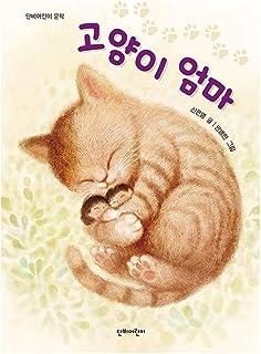 [韓国の 어린이 동화/고양이 엄마/猫ママ/韓国語の子供童話/韓国からの発送