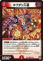 デュエルマスターズ DMRP16 79/95 ネブダシ入道 (C コモン) 百王×邪王 鬼レヴォリューション!!! (DMRP-16)
