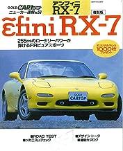 <復刻版> ニューカー速報 NO.56 RX-7
