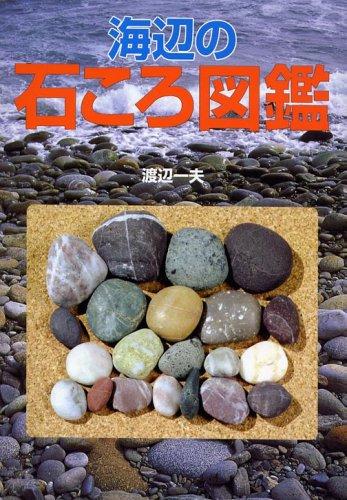 海辺の石ころ図鑑の詳細を見る