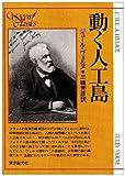 動く人工島 (創元SF文庫) - ジュール・ヴェルヌ, 秀彦, 三輪