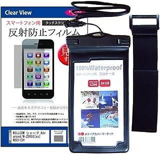 メディアカバーマーケット WILLCOM(ウィルコム) シャープ Advanced/W-ZERO3[es] WS011SH[3インチ]機種用 【防水ケース と 反射防止液晶保護フィルム のセット】アームバンド ネックストラップ付 浴室 キッチン