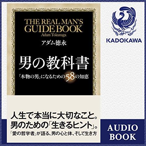 男の教科書 | アダム 徳永