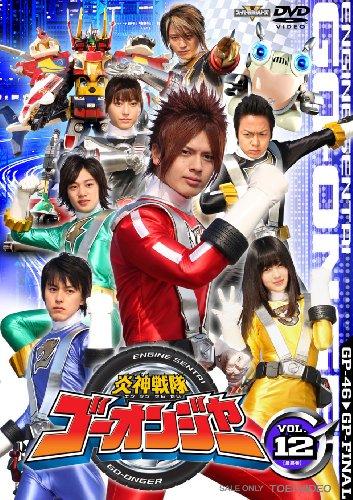炎神戦隊ゴーオンジャー Vol.12 [DVD]