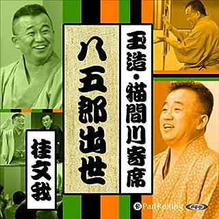 『【猫間川寄席ライブ】 八五郎出世』のカバーアート