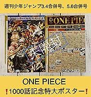 少年ジャンプ ワンピース ポスター 1000話記念 つながるポスター