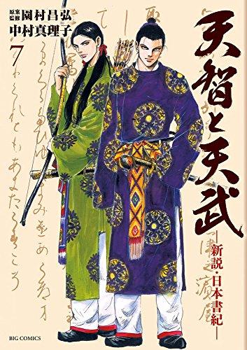 天智と天武-新説・日本書紀- (7) (ビッグコミックス)