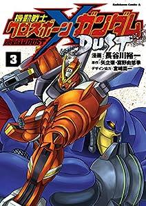 機動戦士クロスボーン・ガンダム DUST 3巻 表紙画像