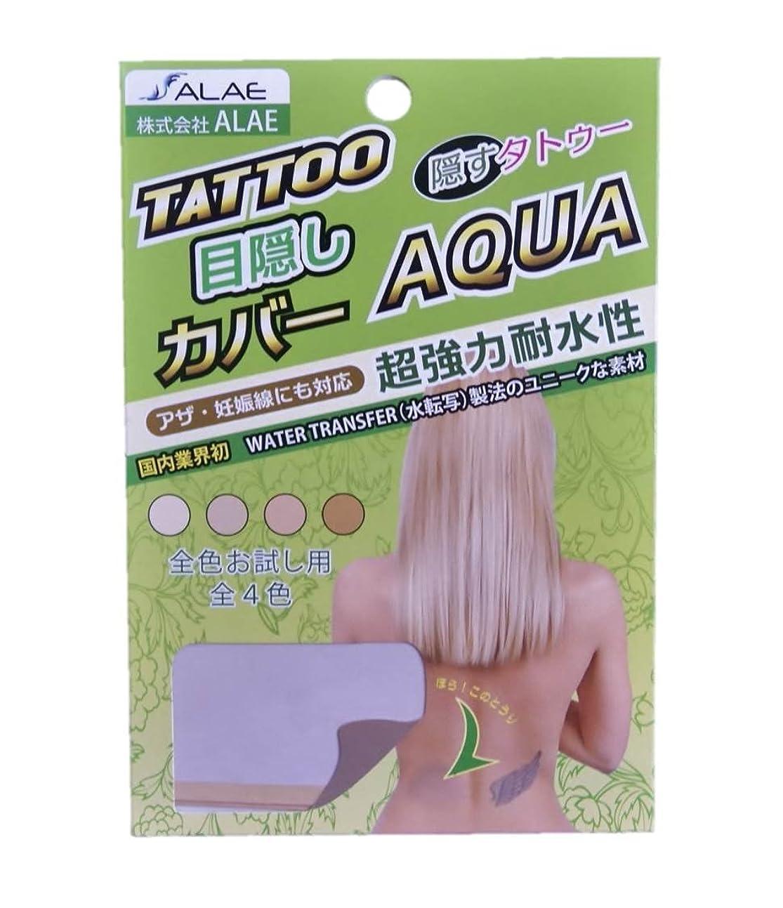 ホップそれる経営者TattooカバーAQUA 全色お試し