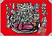 ドロップ幕(ハンプ) みんなで焼肉 No.68749 (受注生産)
