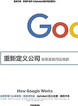 重新定义公司:谷歌是如何运营的(重装升级版,新增作者序《Alphabet 是如何运营的》,新增8大管理原则。)
