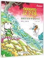 跳跳羊和多多兔旅行记