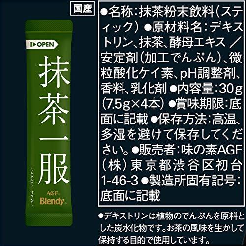 AGF ブレンディ 抹茶一服 ミルクなし 4本 ×6箱 粉末