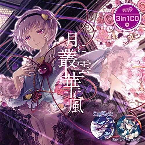 3in1CD 月に叢雲華に風[東方Project]