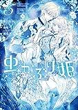 虫かぶり姫: 5【電子限定描き下ろしマンガ付】 (ZERO-SUMコミックス)