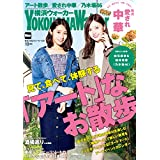 YokohamaWalker横浜ウォーカー 2017 10月号 [雑誌]