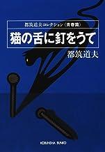 表紙: 猫の舌に釘をうて〈青春篇〉 (光文社文庫) | 都筑 道夫