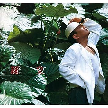 Wen Shen De Lie Ren (Capital Artists 40th Anniversary)