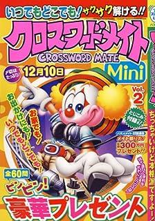 クロスワードメイトMini (ミニ) Vol.2 2013年 09月号 [雑誌]