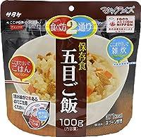 サタケ マジックライス五目ご飯100g×20食
